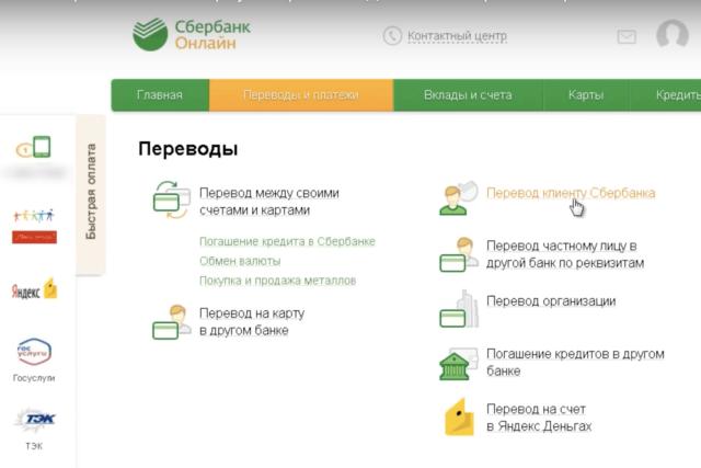 通过电话号码在线转账 Sberbank
