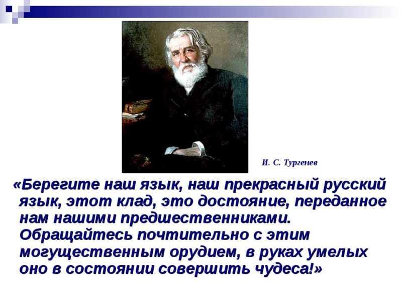 Русский язык – развивающееся явление