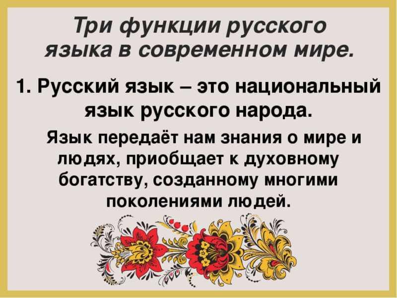 Русский язык Функционирование