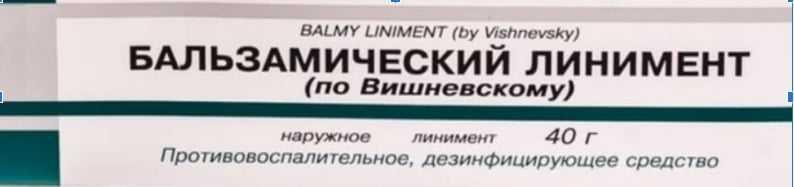 Березовый дёготь лекарство
