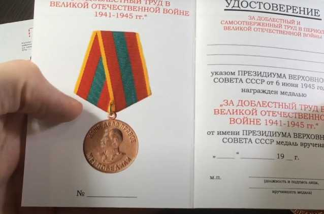 "USSR award - ""For valiant work"""