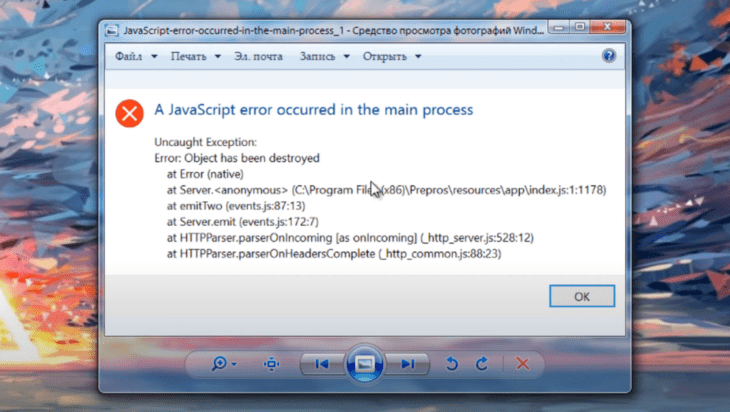 JavaScript Error ВКонтакте