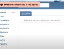 Ошибка JavaScript Error в социальной сети «ВКонтакте»: способы решения проблемы