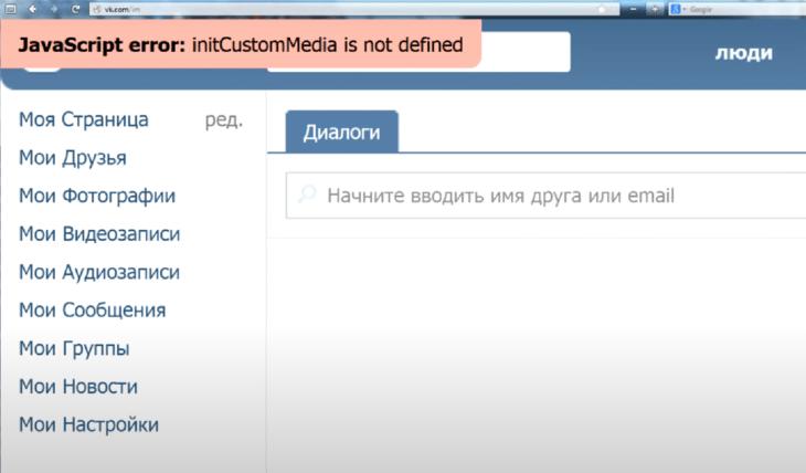 Ошибка JavaScript Error в социальной сети «ВКонтакте»